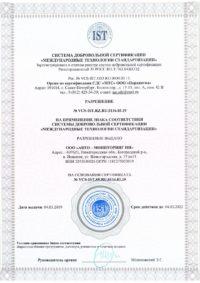 """Комплект на транспорт """"Опасный груз"""" сертиф: ПП № 696"""
