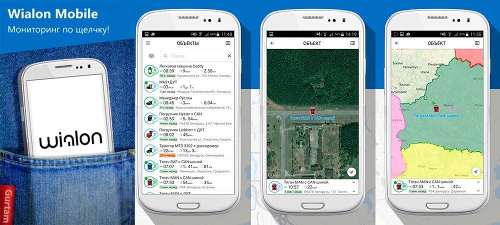 Система спутникового мониторинга Wialon-hosting