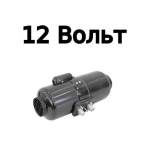 Отопители 12 Вольт