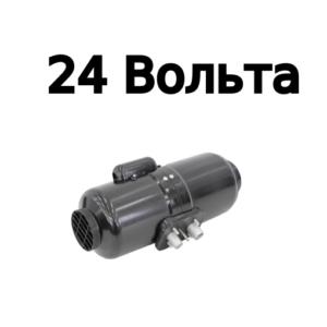 Отопители 24 Вольта